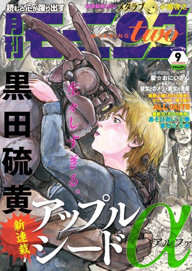 黒田硫黄「アップルシードα」が表紙を飾ったモーニング・ツー9月号。