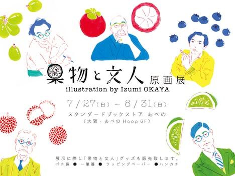 オカヤイヅミ「果物と文人」原画展の告知ビジュアル。