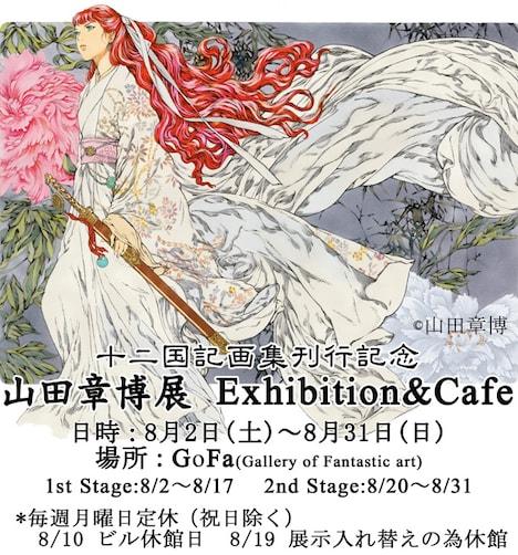 「山田 章博展 Exhibition&Cafe」告知ビジュアル。