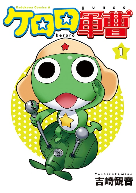 「ケロロ軍曹」1巻。BOOK☆WALKERでは、1巻から22巻が8月7日まで50%オフで販売されている。