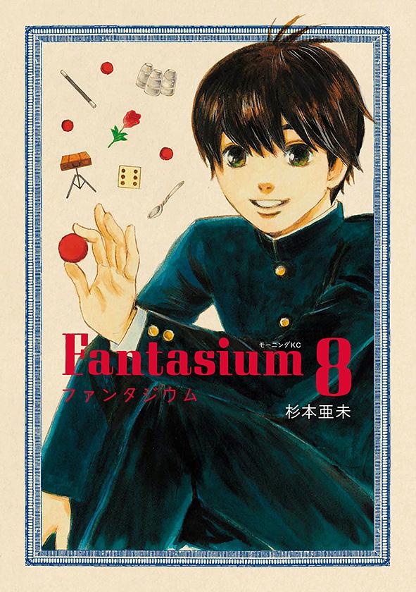 杉本亜未「ファンタジウム」8巻