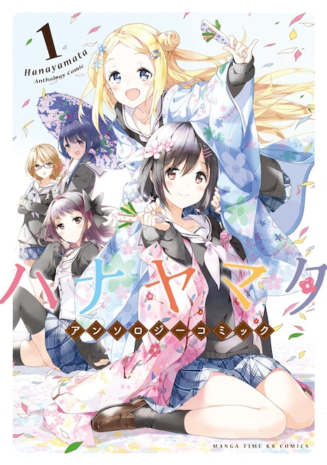 「ハナヤマタ アンソロジーコミック」1巻