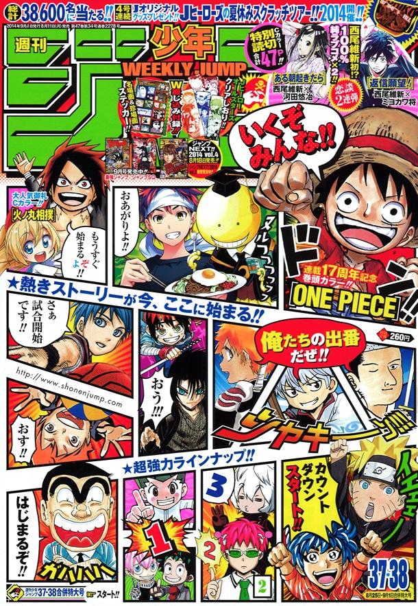 週刊少年ジャンプ36・37合併号