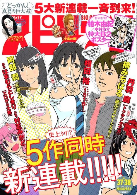 週刊ビッグコミックスピリッツ37・38合併号