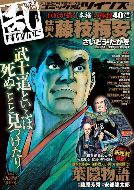 コミック乱ツインズ9月号