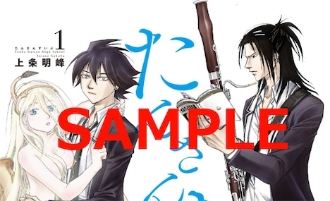 アニメイト(一部店舗除く)の特典は進太郎&マークVlと芥川先輩のカラーペーパー。
