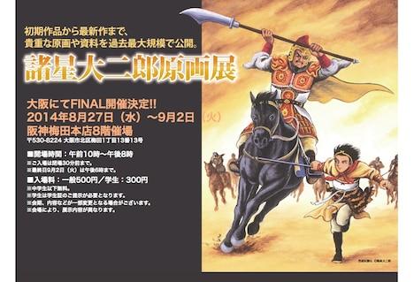 諸星大二郎原画展の公式サイト。