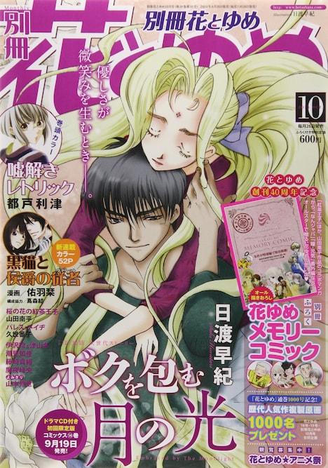 別冊花とゆめ10月号