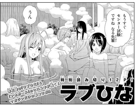 赤松健原作によるヒロユキ「ラブひな」読み切りの1コマ。