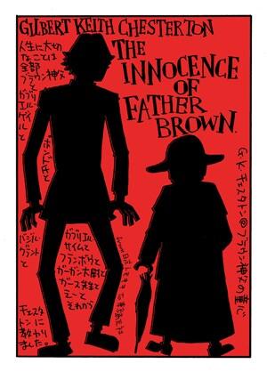 日高トモキチによる「ブラウン神父の童心」のイラスト。 (c)日高トモキチ