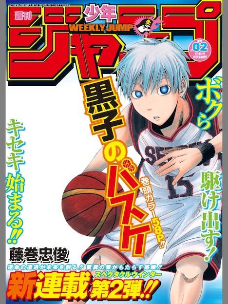 「『黒子のバスケ』少年ジャンプ表紙風フレームセット」2009年2号風スタンプ (c)藤巻忠俊/集英社
