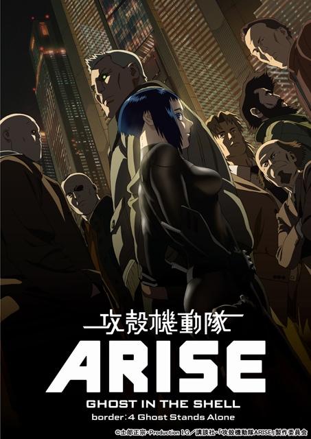 「攻殻機動隊 ARISE border:4 Ghost Stands Alone」メインビジュアル  (c)士郎正宗・Production I.G/講談社・「攻殻機動隊ARISE」製作委員会