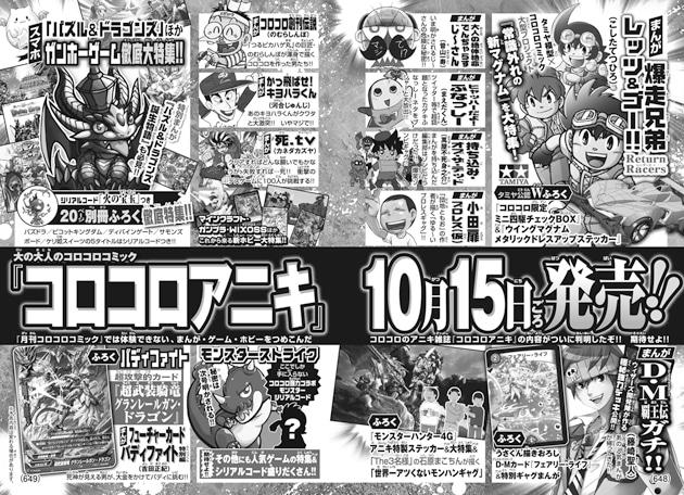 月刊コロコロコミック10月号より、コロコロアニキの告知ページ。