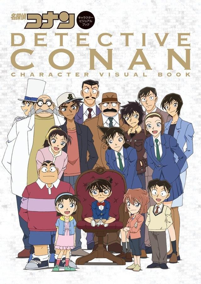 「名探偵コナン キャラクタービジュアルブック」