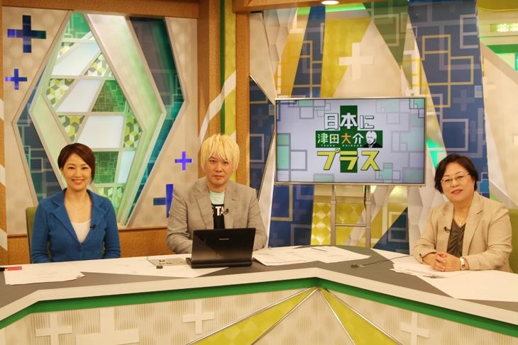 「津田大介 日本にプラス」収録現場の様子。左から下平さやかアナウンサー、津田大介、美内すずえ。