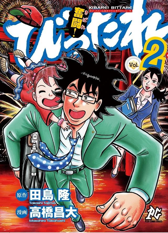 「びったれ!!!」の第1シリーズとなる「奮闘(きばれ)! びったれ」の2巻。