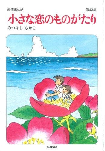 みつはしちかこ「小さな恋のものがたり」43巻
