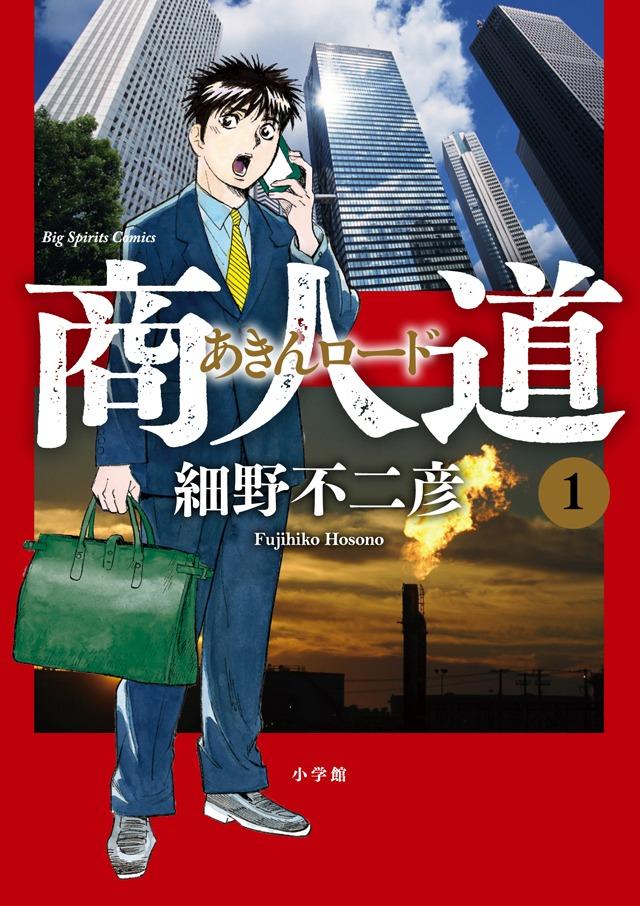 「商人道(あきんロード)」1巻