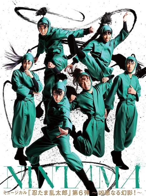 「ミュージカル 忍たま乱太郎 第6弾 ~凶悪なる幻影!~」キービジュアル