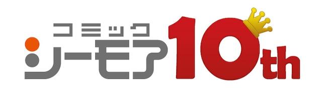 コミックシーモア10周年のロゴ。