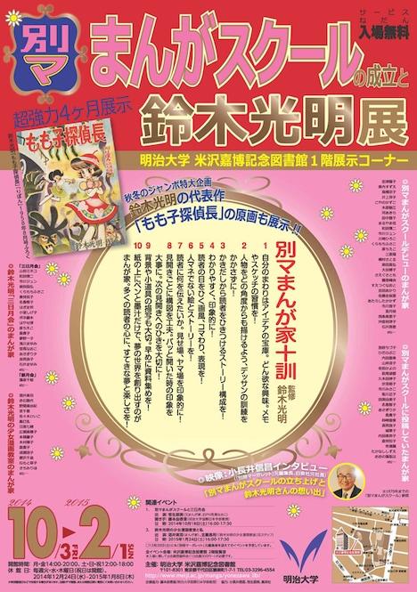 「『別マまんがスクール』の成立と鈴木光明展」のチラシ。