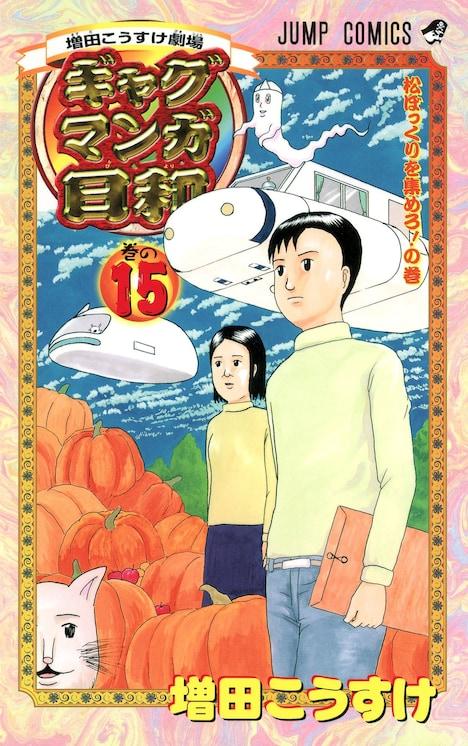 「増田こうすけ劇場 ギャグマンガ日和」15巻