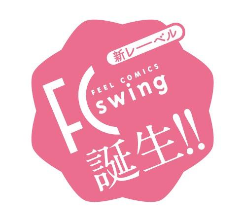 「FCswing」