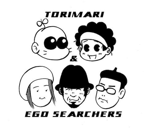とりマリ&エゴサーチャーズのアーティストビジュアル。