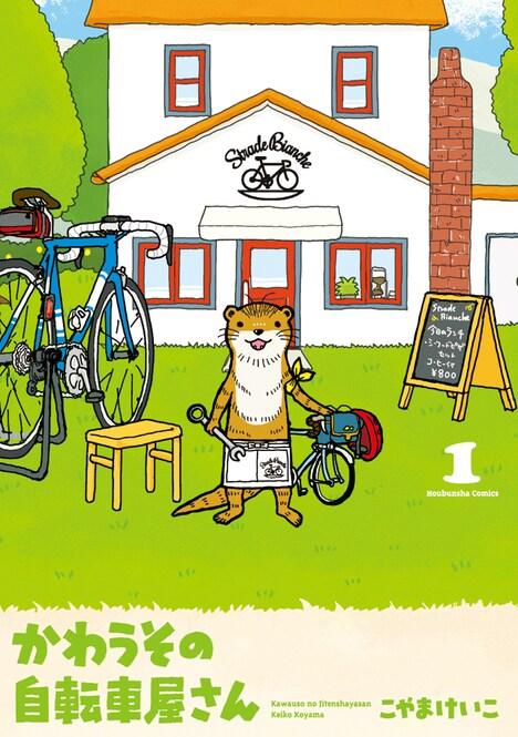 「かわうその自転車屋さん」1巻