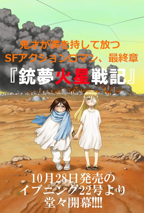 木城ゆきと「銃夢火星戦記」予告イラスト