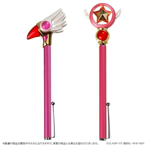 「カードキャプターさくら 封印の杖&星の杖 指示ボールセット」(c) CLAMP・ST・講談社/NHK・NEP