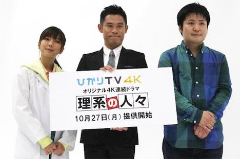 左から理系女子おのでら役を演じる真野恵里菜、よしたに役を演じる伊藤淳史、原作者のよしたに。(c)ひかりTV
