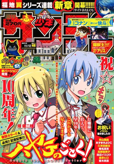 週刊少年サンデー48号