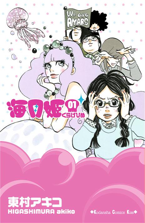 「海月姫」1巻