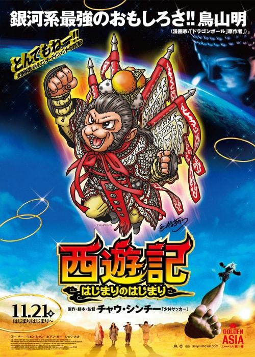 鳥山明のイラストをあしらった「西遊記~はじまりのはじまり~」のビジュアル。(c)バードスタジオ (c) 2013 Bingo Movie Development Limited