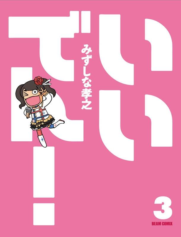 11月21日にKADOKAWAエンターブレインから発売される「いいでん!」3巻。