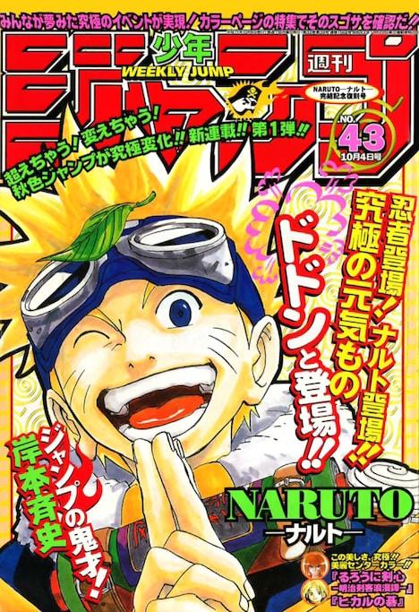 週刊少年ジャンプ1999年43号のデジタル復刻版。(c)SHUEISHA Inc. All rights reserved.