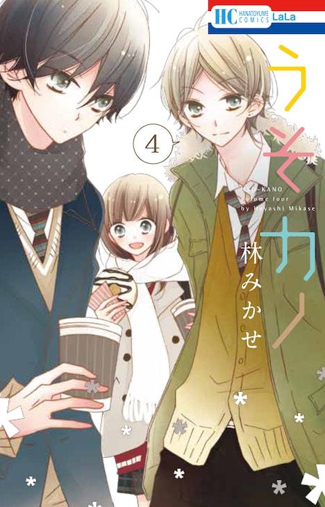「うそカノ」4巻