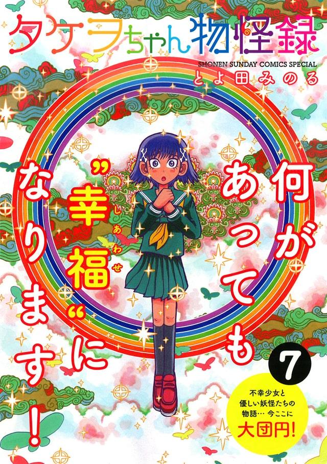 とよ田みのるの妖怪コメディ「タケヲちゃん物怪録」完結7巻が刊行 ...