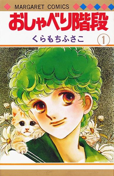 「おしゃべり階段」の復刻版1巻。(c)くらもちふさこ/集英社