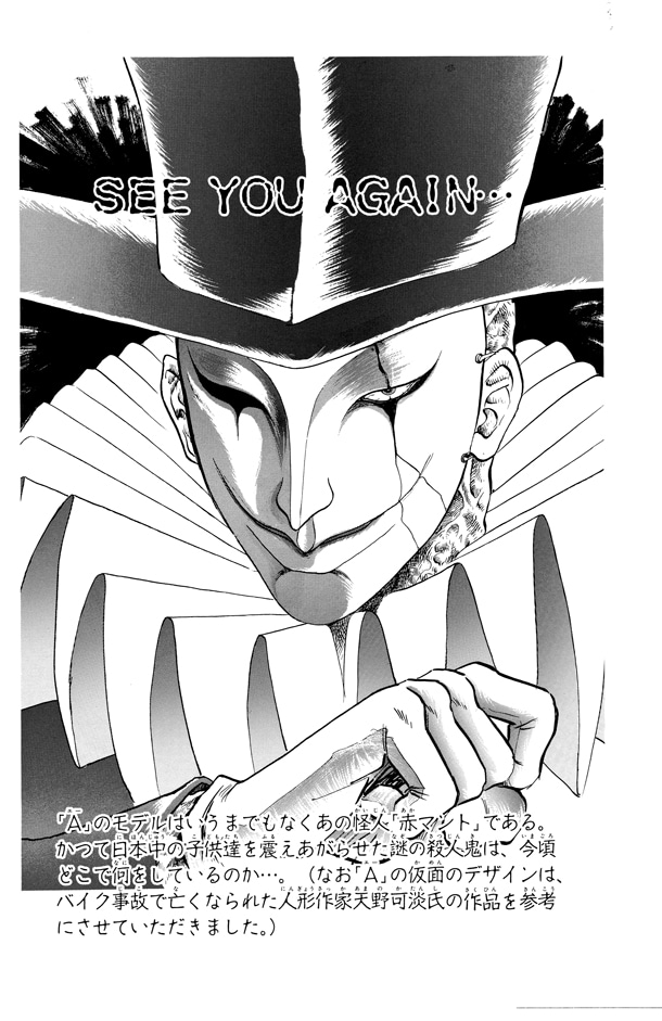 原作「地獄先生ぬ~べ~」より。(c)真倉翔・岡野剛/集英社