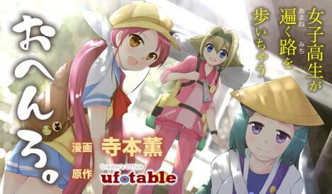 ufotable原作による寺本薫「おへんろ。」のカット。(c)Kaoru Teramoto (c)ufotable