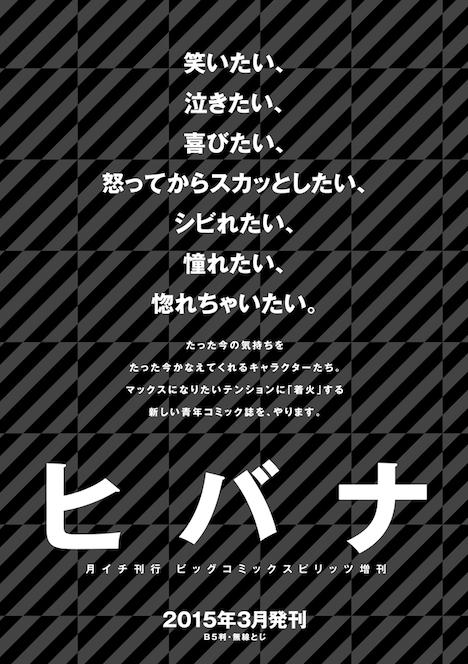 新雑誌・ヒバナのコンセプト。