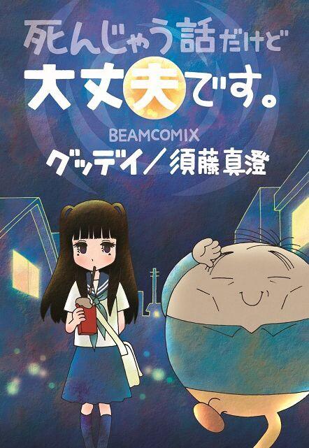 須藤真澄「グッデイ」の宣伝POP。