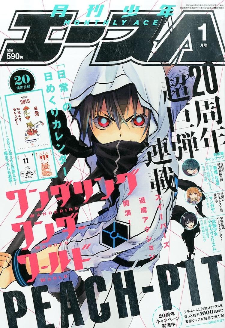 月刊少年エース2015年1月号表紙には、PEACH-PITの新連載「ワンダリングワンダーワールド」が登場。