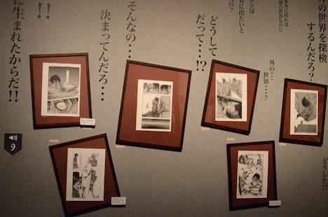 「進撃の巨人展」の原画展示風景。