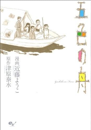 近藤ようこの受賞作「五色の舟」。