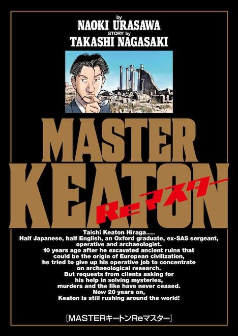 「MASTERキートン Reマスター」