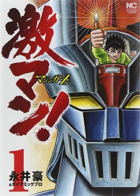 「激マン!マジンガー編」1巻