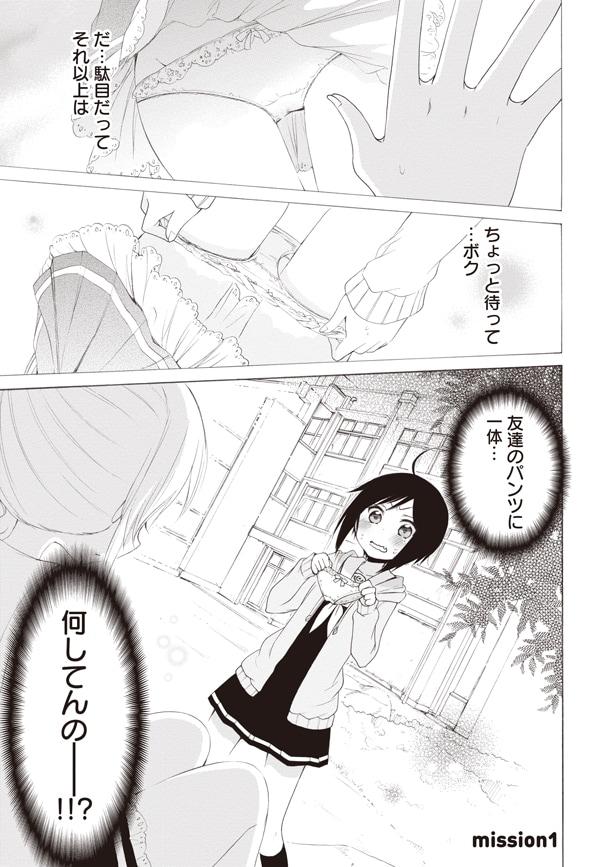 柚木涼太「ボクの女子力はあの娘のパンツに詰まっている。」1巻より。
